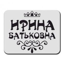 Коврик для мыши Ирина Батьковна - FatLine