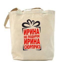 Сумка Ирина не подарок