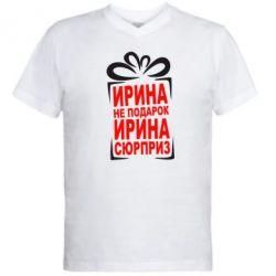Мужская футболка  с V-образным вырезом Ирина не подарок