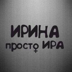 Наклейка Ирина просто Ира - FatLine