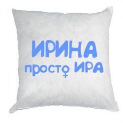 Подушка Ирина просто Ира - FatLine