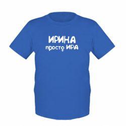 Детская футболка Ирина просто Ира - FatLine