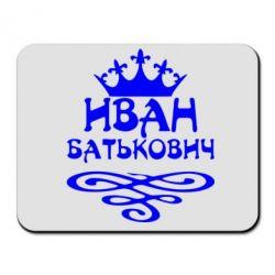 Коврик для мыши Иван Батькович - FatLine