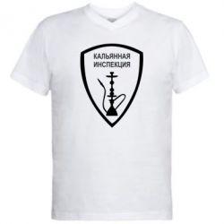 Мужская футболка  с V-образным вырезом Кальянная инспекция - FatLine