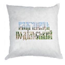 Подушка Кам'янець - Подільський - FatLine