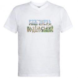 Мужская футболка  с V-образным вырезом Кам'янець - Подільський - FatLine
