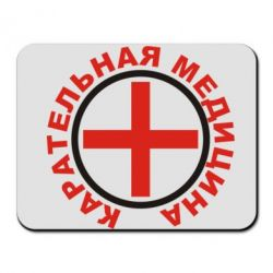 Коврик для мыши Карательная медицина лого - FatLine