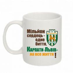 Кружка 320ml Карпаты Львов_девиз
