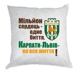 Подушка Карпаты Львов_девиз
