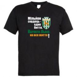 Мужская футболка  с V-образным вырезом Карпаты Львов_девиз