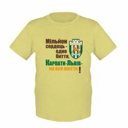 Детская футболка Карпаты Львов_девиз
