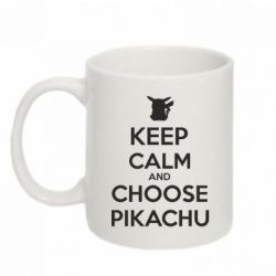 Кружка 320ml Keep Calm and Choose Pikachu