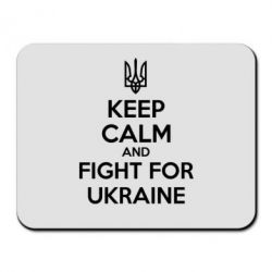 Коврик для мыши KEEP CALM and FIGHT FOR UKRAINE - FatLine
