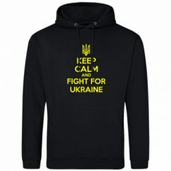 Мужская толстовка KEEP CALM and FIGHT FOR UKRAINE - FatLine
