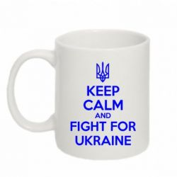 Кружка 320ml KEEP CALM and FIGHT FOR UKRAINE - FatLine