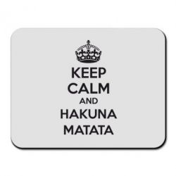 Коврик для мыши KEEP CALM and HAKUNA MATATA - FatLine