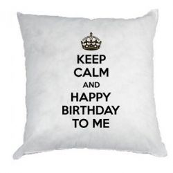 Подушка Keep Calm and Happy Birthday to me