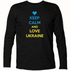 Футболка с длинным рукавом KEEP CALM and LOVE UKRAINE - FatLine