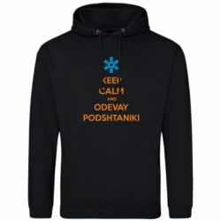 Мужская толстовка KEEP CALM and ODEVAY PODSHTANIKI - FatLine