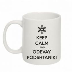 Кружка 320ml KEEP CALM and ODEVAY PODSHTANIKI - FatLine