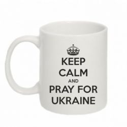 Кружка 320ml KEEP CALM and PRAY FOR UKRAINE - FatLine