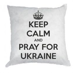 Подушка KEEP CALM and PRAY FOR UKRAINE - FatLine