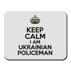 Коврик для мыши Keep Calm i am ukrainian policeman - FatLine