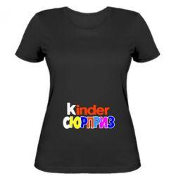 Женская футболка Kinder СЮРПРИЗ - FatLine