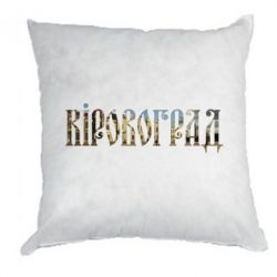 Подушка Кіровоград - FatLine
