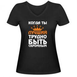Женская футболка с V-образным вырезом Когда ты лучший, трудно быть скромным - FatLine