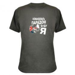 Камуфляжная футболка Командовать парадом буду я!