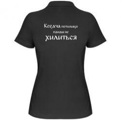 Женская футболка поло Козача потилиця панам не хилиться - FatLine
