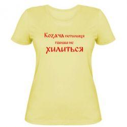 Женская футболка Козача потилиця панам не хилиться - FatLine