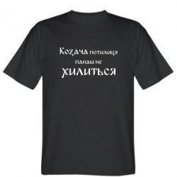 Мужская футболка Козача потилиця панам не хилиться - FatLine