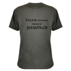 Камуфляжная футболка Козача потилиця панам не хилиться - FatLine