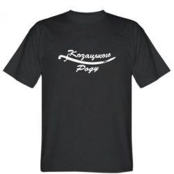 Мужская футболка Козацького роду - FatLine