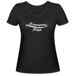 Женская футболка с V-образным вырезом Козацького роду - FatLine