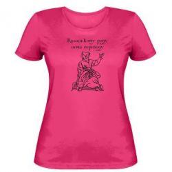 Женская футболка Козацькому роду - FatLine