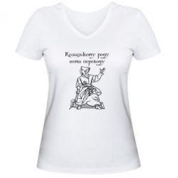 Женская футболка с V-образным вырезом Козацькому роду - FatLine