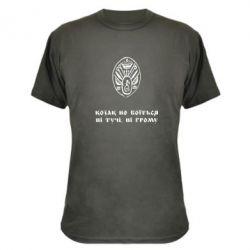 Камуфляжная футболка Козак не боїться ні тучи, ні грому (з гербом) - FatLine