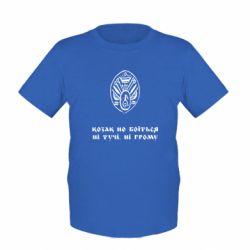 Детская футболка Козак не боїться ні тучи, ні грому (з гербом) - FatLine