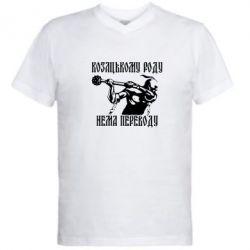 Мужская футболка  с V-образным вырезом Козак з булавою - FatLine