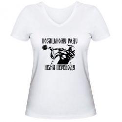 Женская футболка с V-образным вырезом Козак з булавою - FatLine
