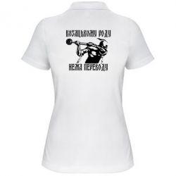 Женская футболка поло Козак з булавою - FatLine