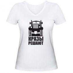 Женская футболка с V-образным вырезом Кразы решают - FatLine