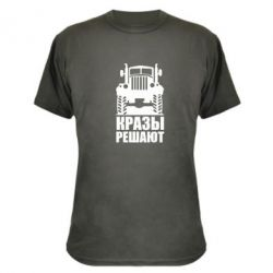 Камуфляжная футболка Кразы решают