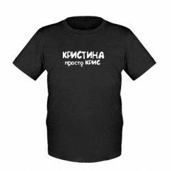 Детская футболка Кристина просто Крис - FatLine