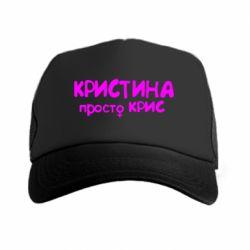 Кепка-тракер Кристина просто Крис - FatLine