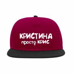 Снепбек Кристина просто Крис - FatLine