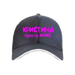кепка Кристина просто Крис - FatLine